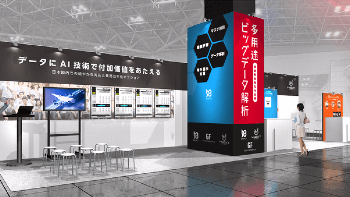 Participate in The 2nd AI - Artificial Intelligence EXPO